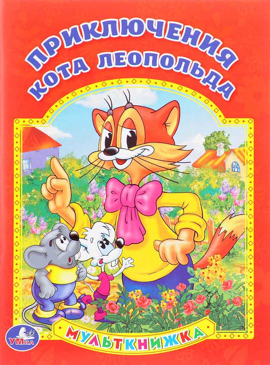 01539-0 ПРИКЛЮЧЕНИЯ КОТА ЛЕОПОЛЬДА (МУЛЬТКНИЖКА)