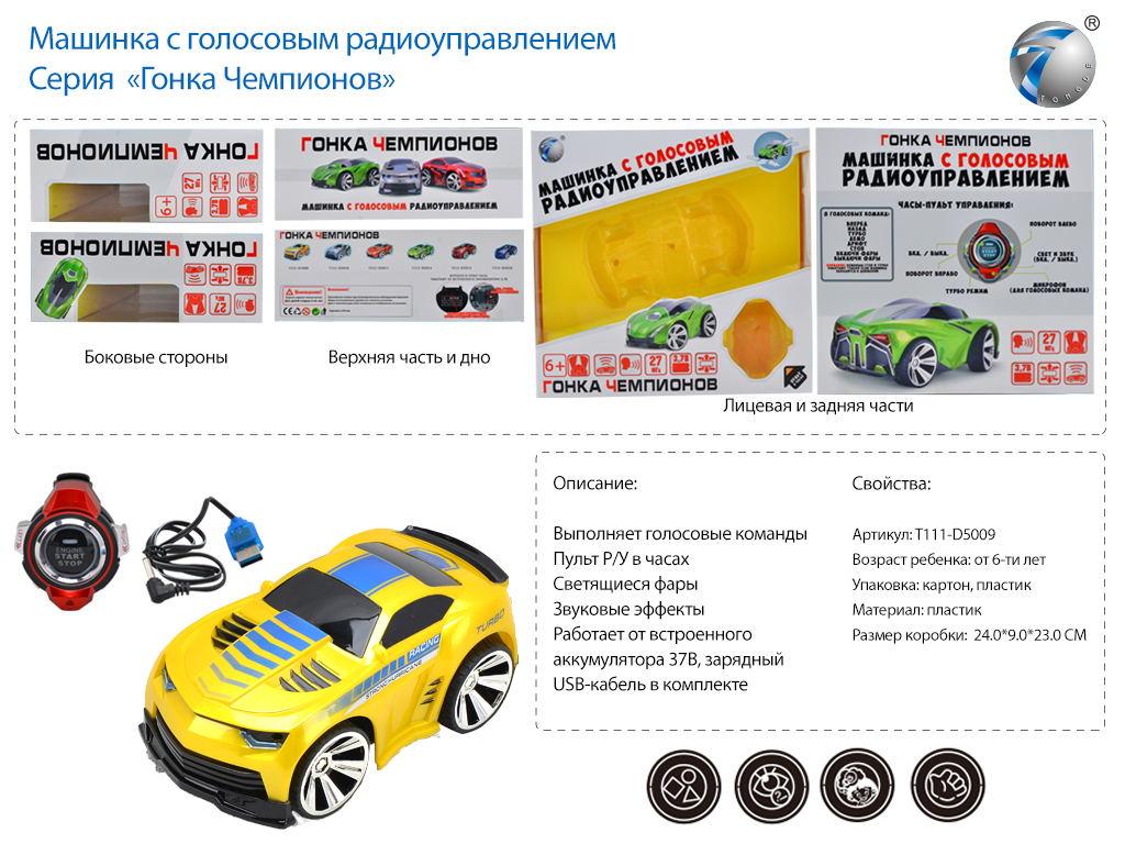 Машина Р/У 111-D5009/R-101