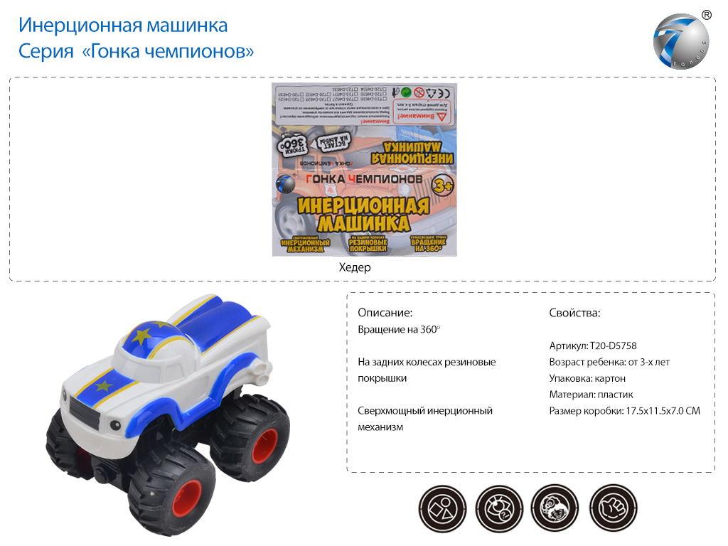 Машинка 20-D5758/789-5