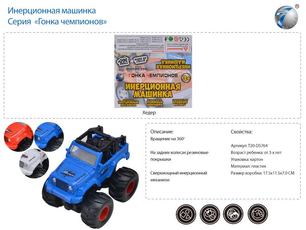 Машинка 20-D5764/789-15