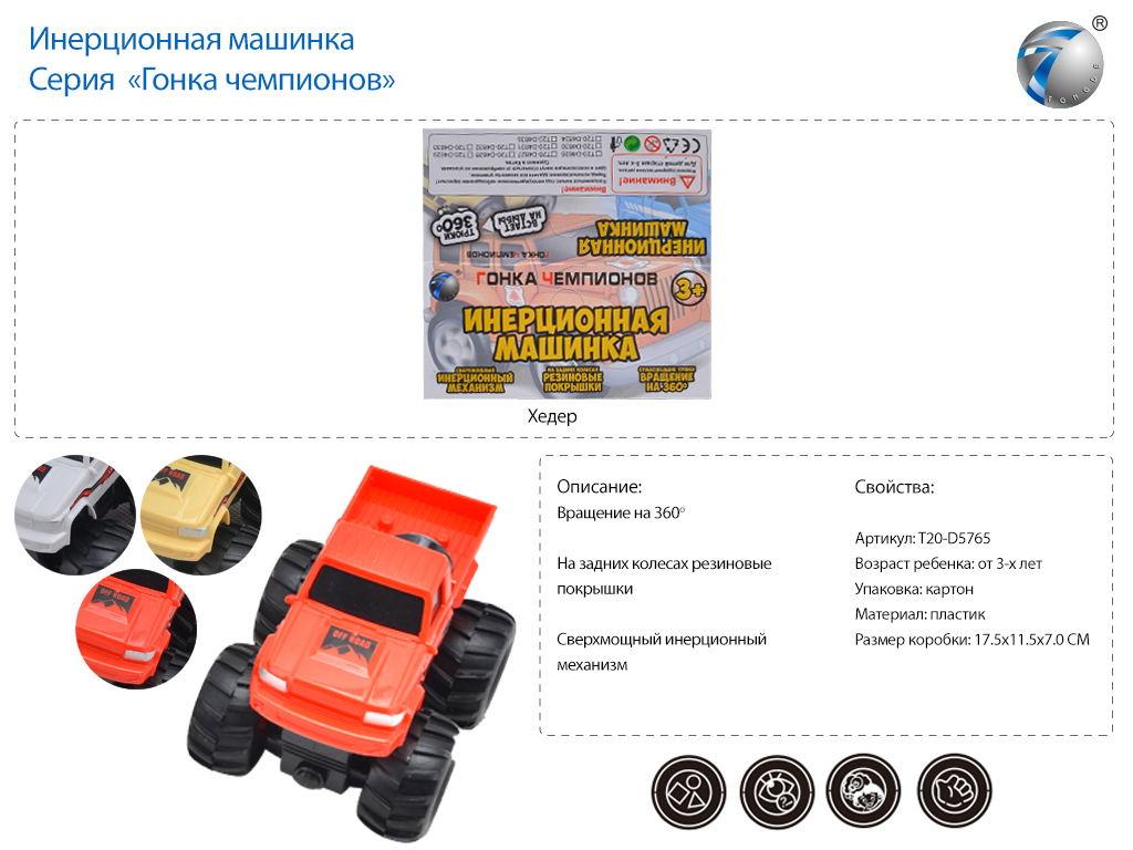 Машинка 20-D5765/789-16