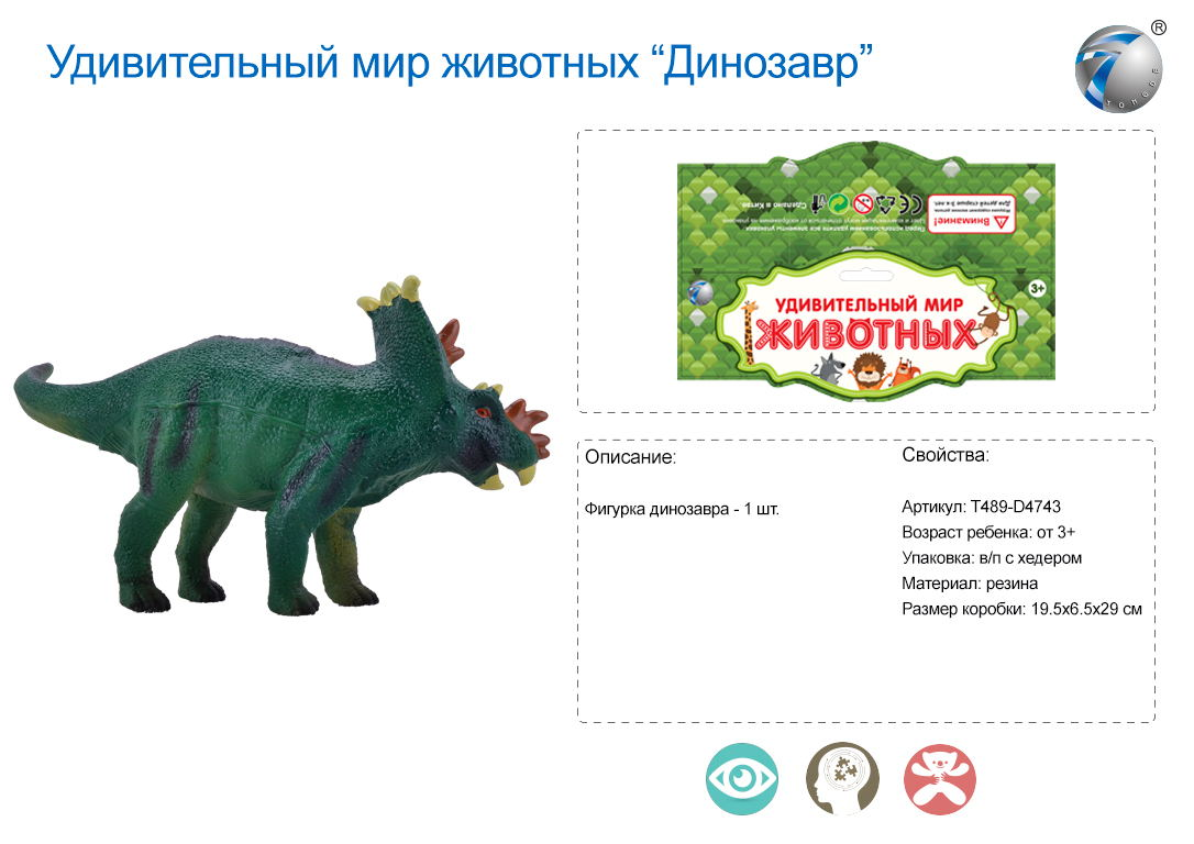 Динозавр игрушка 489-D4743/LT323U1