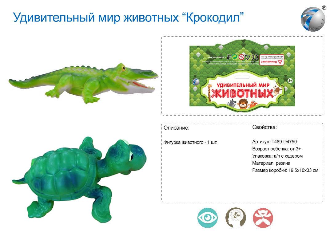 Крокодил игрушка 489-D4750/LT331B
