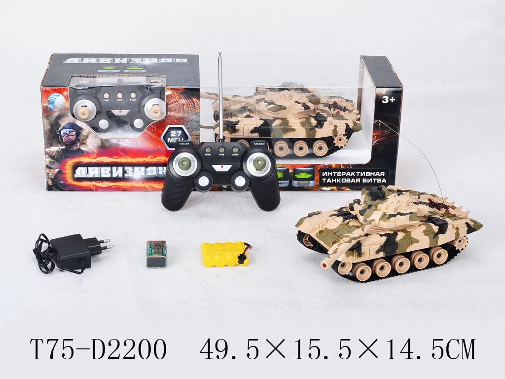 Танк Р/У 75-D2200/666-TK04