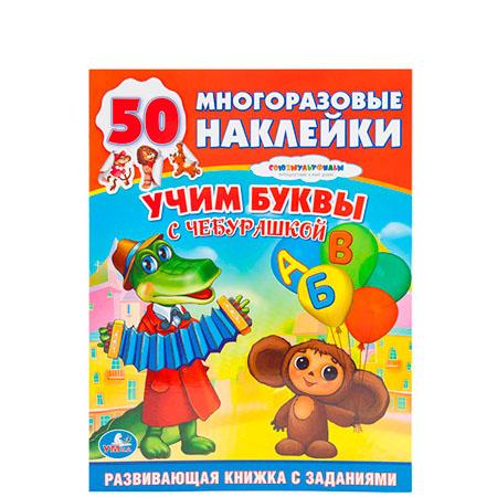 00614-5 ОБУЧАЮЩАЯ КНИЖКА С НАКЛЕЙКАМИ