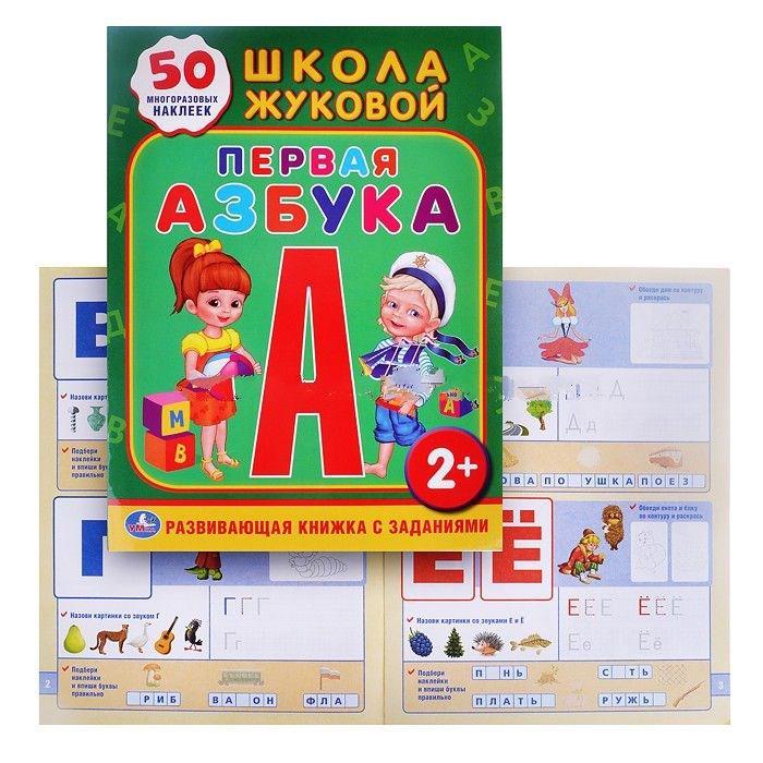 01095-1 ШКОЛА ЖУКОВОЙ. ПЕРВАЯ АЗБУКА.