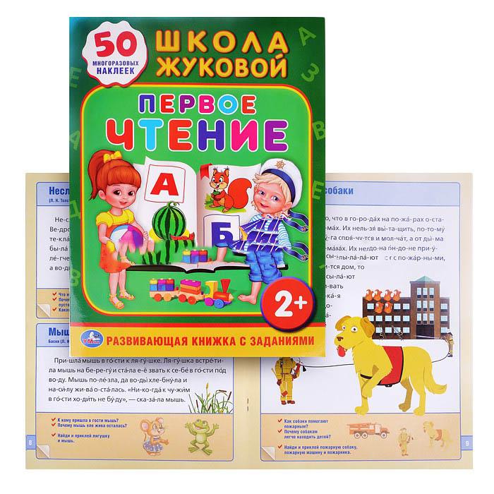 01096-8 ШКОЛА ЖУКОВОЙ. ПЕРВОЕ ЧТЕНИЕ