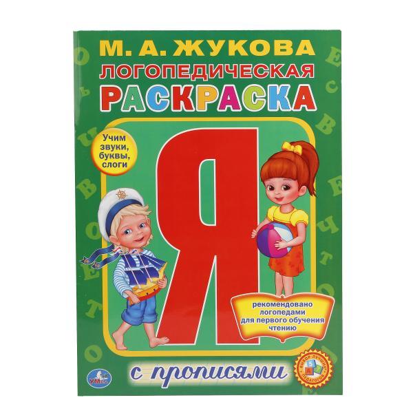 01688-5 ЛОГОПЕДИЧЕСКАЯ РАСКРАСКА. ЖУКОВА