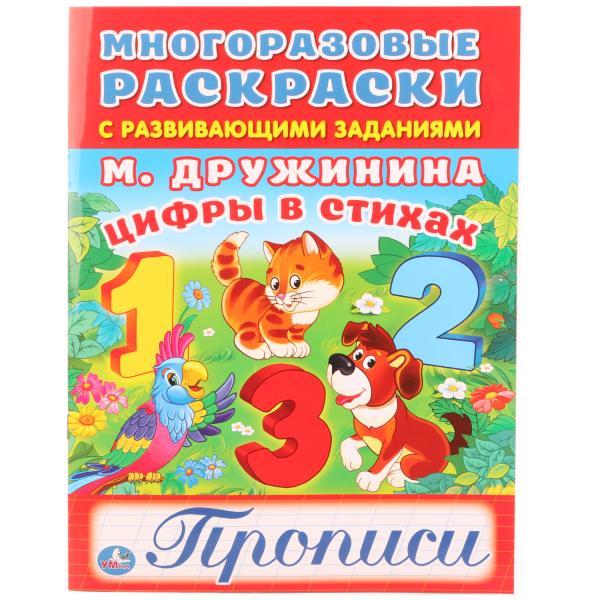 01739-4 ЦИФРЫ В СТИХАХ. М. ДРУЖИНИНА