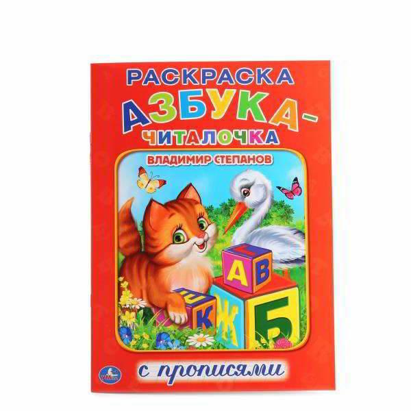 01479-9 АЗБУКА-ЧИТАЛОЧКА. В. СТЕПАНОВ