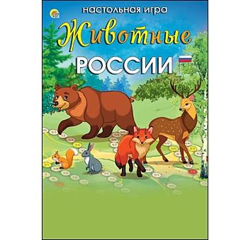 МИНИ-ИГРЫ. ЖИВОТНЫЕ РОССИИ (Арт. ИН-6404)