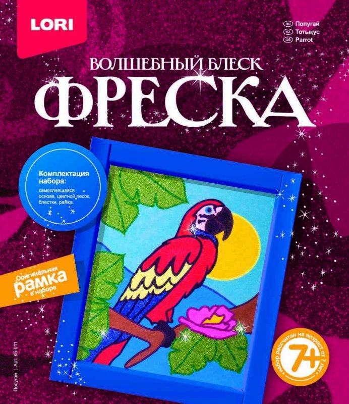 """Фреска. Картина из песка с глиттером """"Попугай""""Кб-011"""