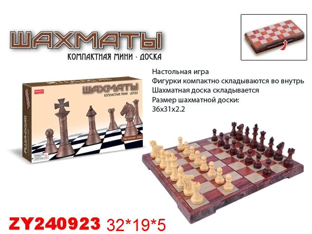 Настольняа игра шахматы ZYB-B0326/3520L