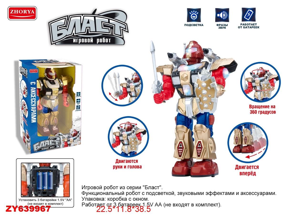 """Функциональный робот  ZYB-B2686/6011 из серии """"Бласт"""" с подсветкой и звук"""