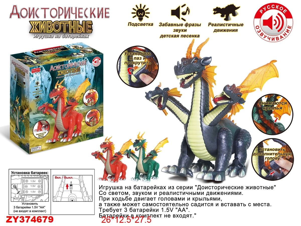 Динозавр ZYA-A1799-1(WS5309B)
