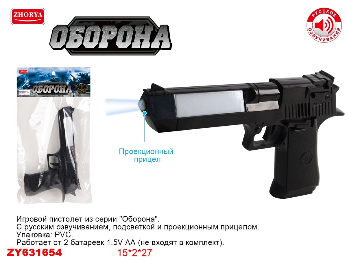 Игровой пистолет с русским озвучиванием и подсветкой ZYK-K094B-2