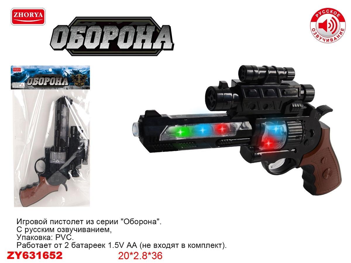 Игровой пистолет с русским озвучиванием и подсветкой ZYK-K094А-2