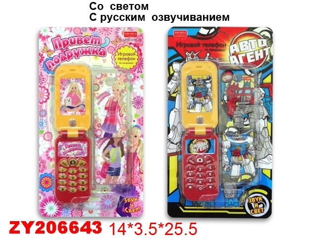 Мобильный телефон  (подсветка, русс. озвуч) микс 2 вида ZYA-1077/1078/SB223B/C