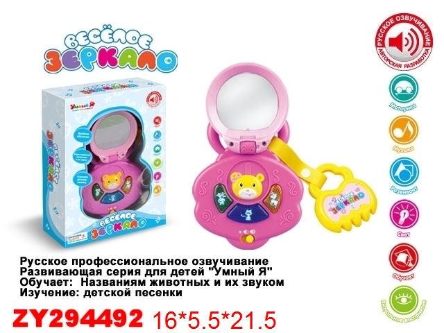 Весёлое зеркало (русс.яз.) E0126/3683