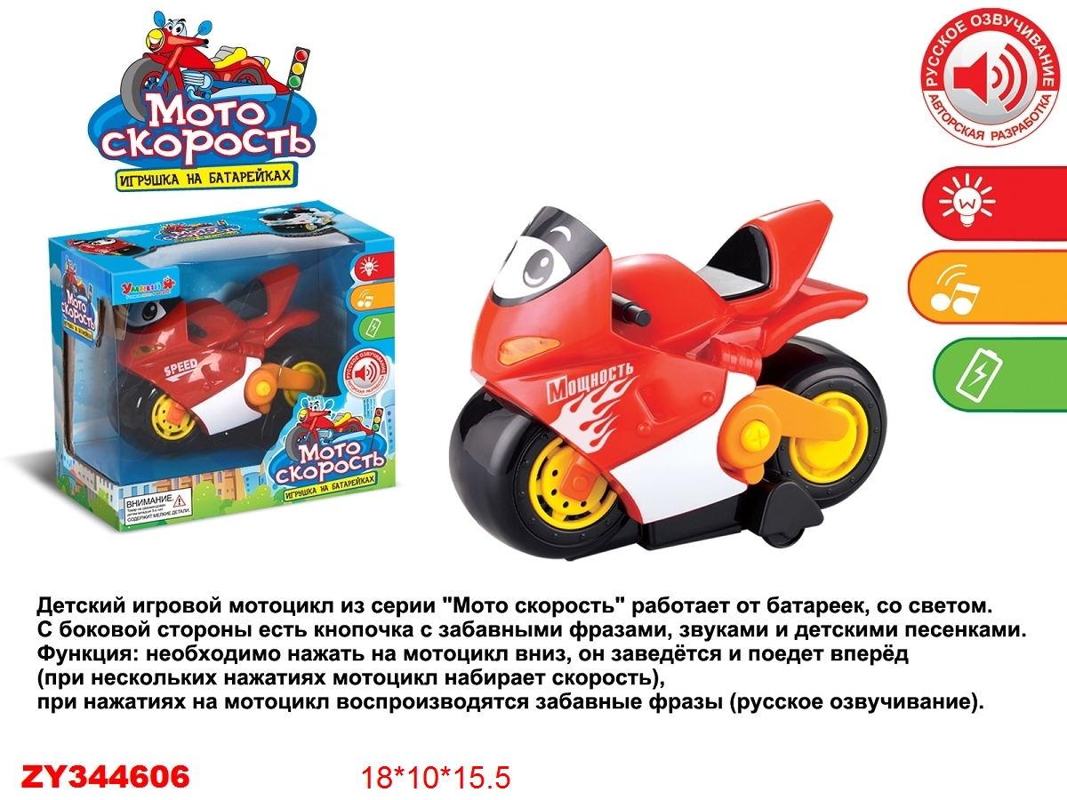 Мотоцикл E0166-1/3706A