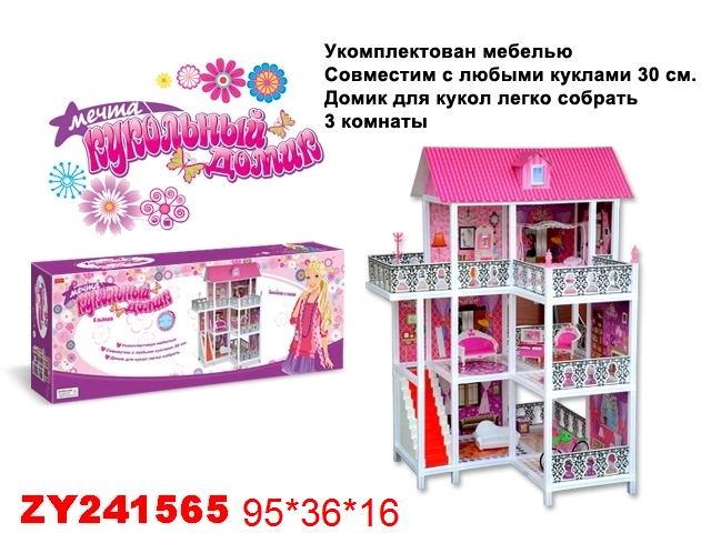 Дом B0482/66888 для  куклы с набором мебели (п/м каркас, картон)