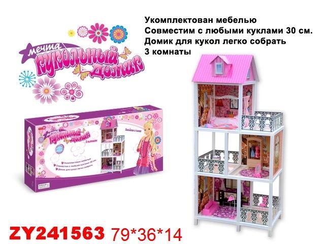 Дом 0481/66892 для куклы с набором мебели (п/м каркас, картон)