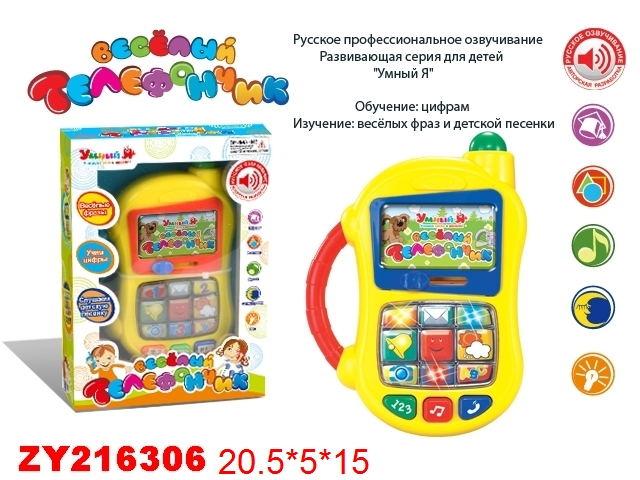 """""""Умный Я""""  телефон (русс.яз.)  0060/5032"""