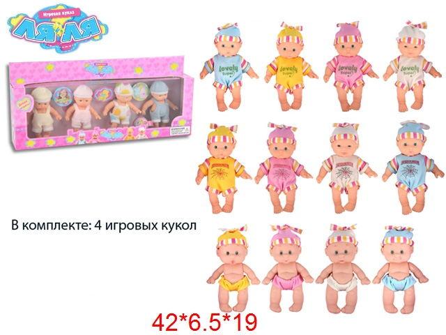 Игровой пупс, набор 4 шт B0543-1/-2/-3/-4(003-1/-2/-3/-4)