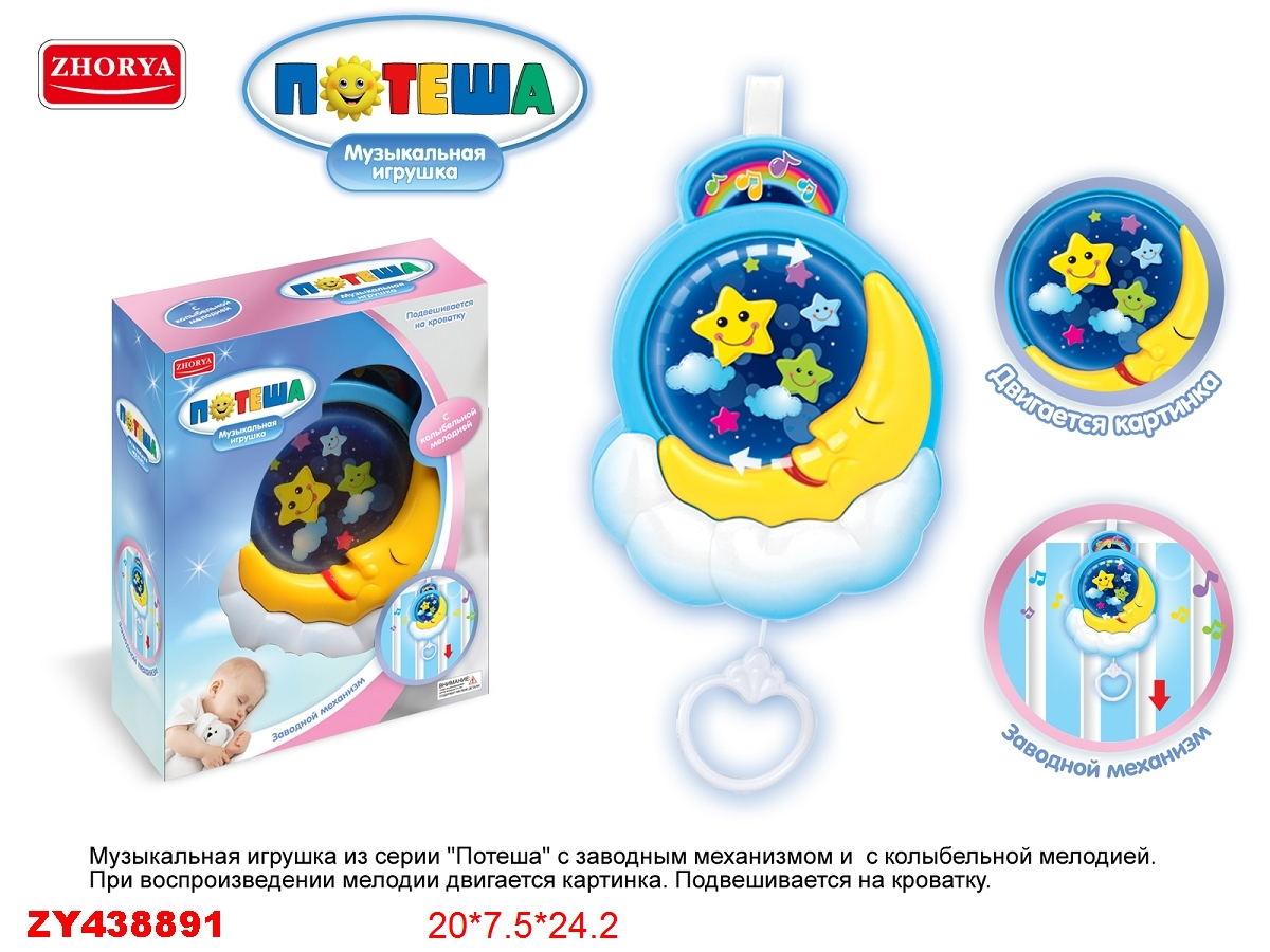 Музыкальная игрушка B2370/81905