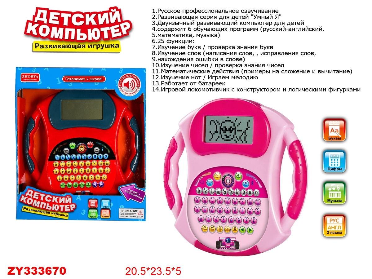 Детский компьютер В1482/BS101ER