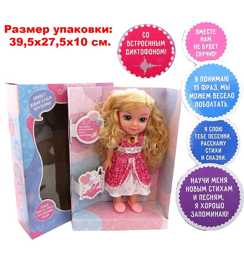 Интерактивная кукла Оля 69050A