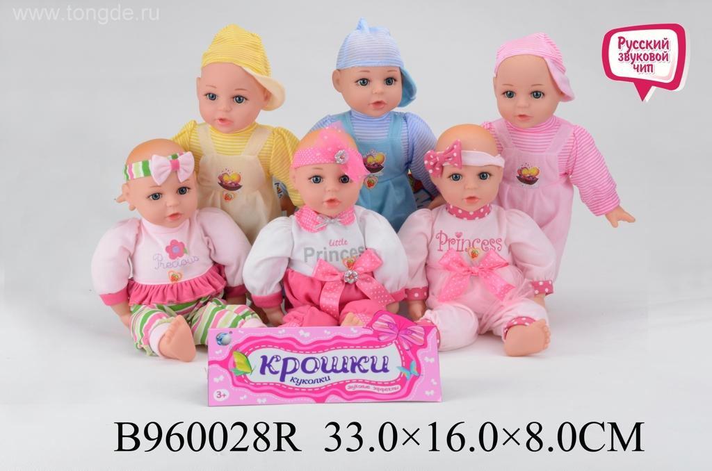"""Пупс """"Крошки"""" в ассортименте 61490-64/960028"""