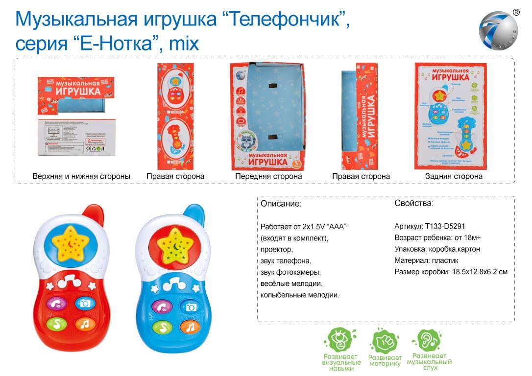 Телефон музыкальный 60081/133-5291