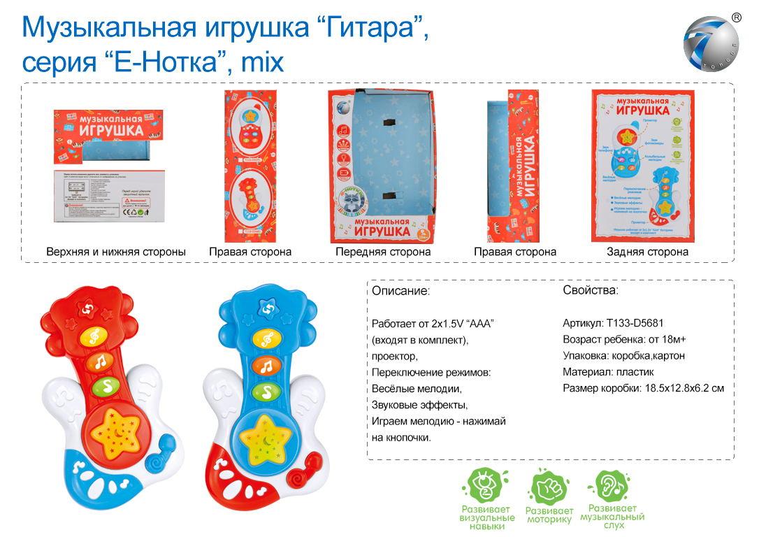 Гитара музыкальная 60082/133-5681