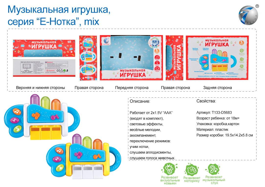 Музыкальная игрушка 65075/133-5683