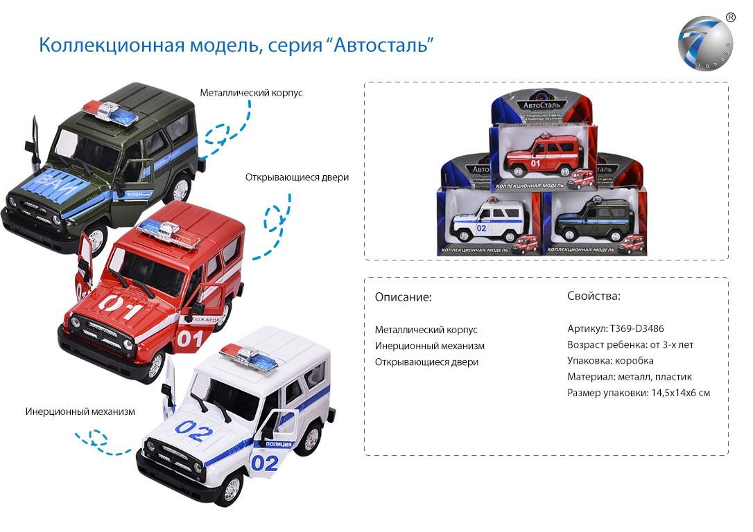 """Коллекционная модель, серия """"Автосталь"""" в ассортименте 003/369-3486"""