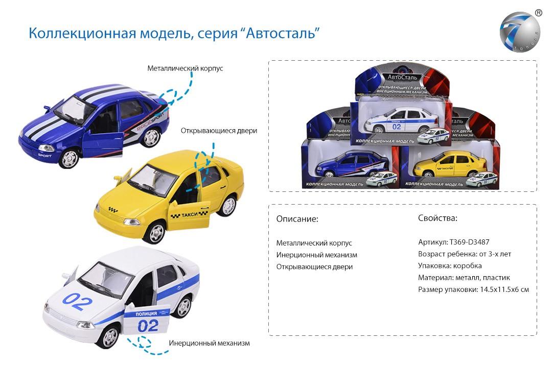 """Коллекционная модель, серия """"Автосталь"""" в ассортименте 002/369-3487"""