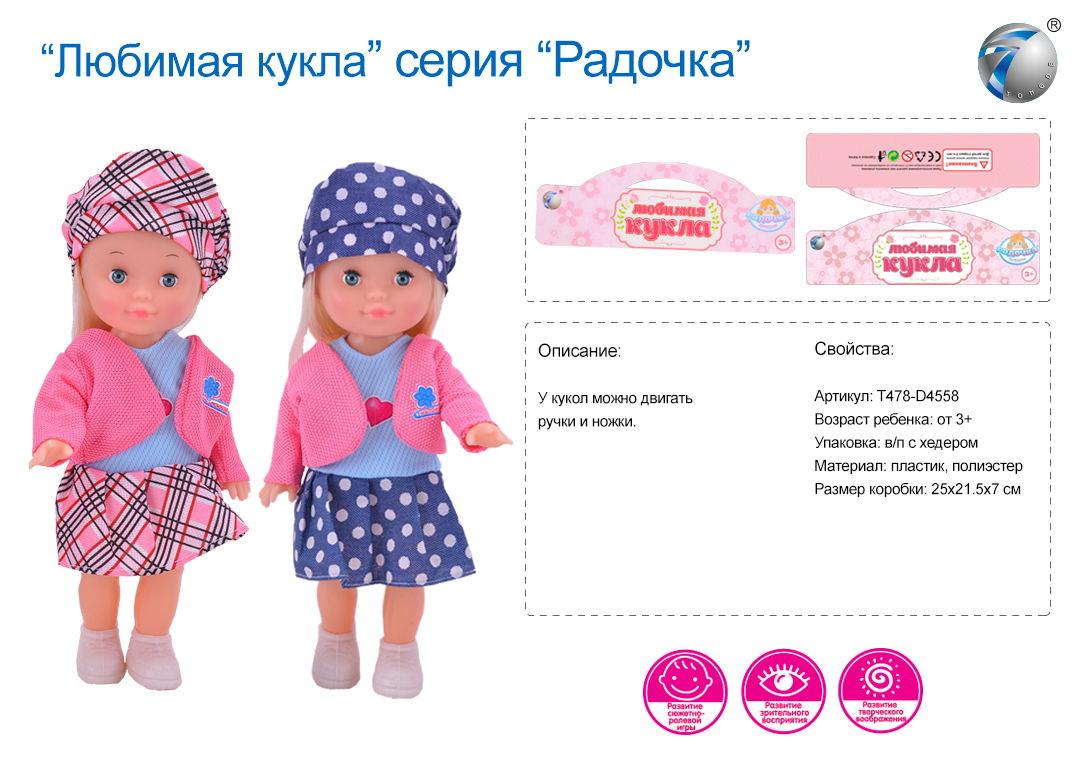 Любимая Кукла 8871-3-PVC/478-4558