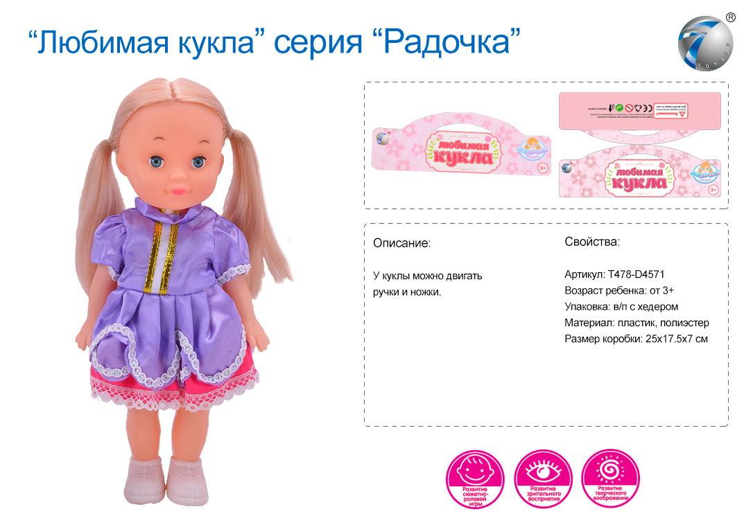 Любимая Кукла 8871-3-PVC/478-4571