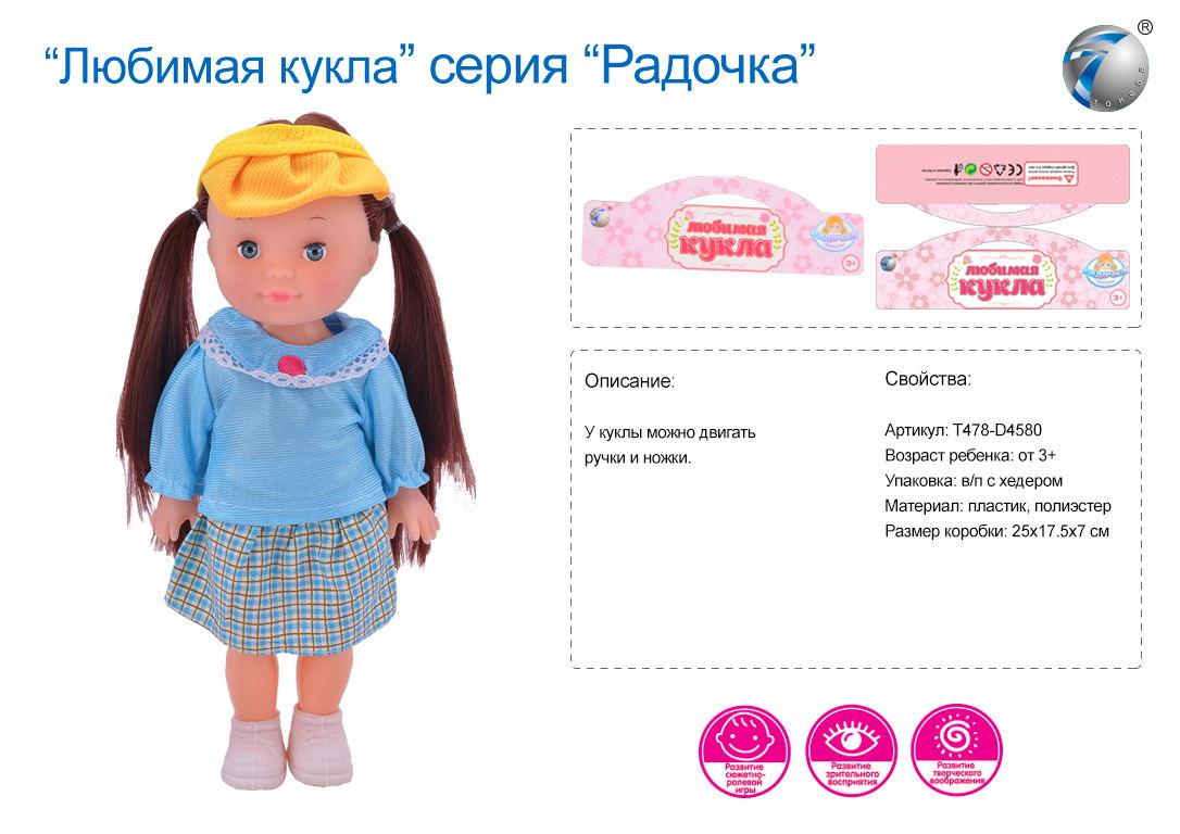 Любимая Кукла 8871-14-PVC/478-4580
