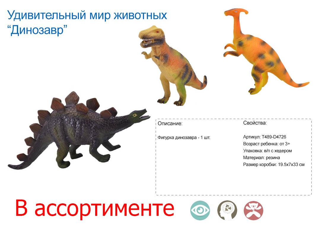 Динозавр 3231D1/489-4726 Удивительный Мир