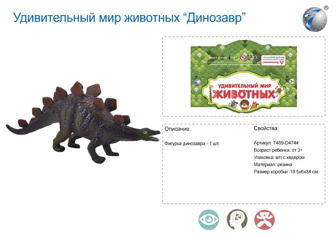 Динозавр 3231V1/489-4744  Удивительный Мир