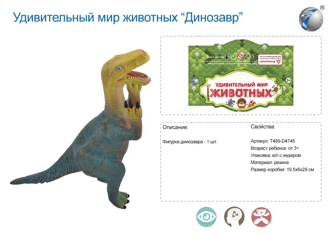 Динозавр 3231W1/489-4745 Удивительный Мир