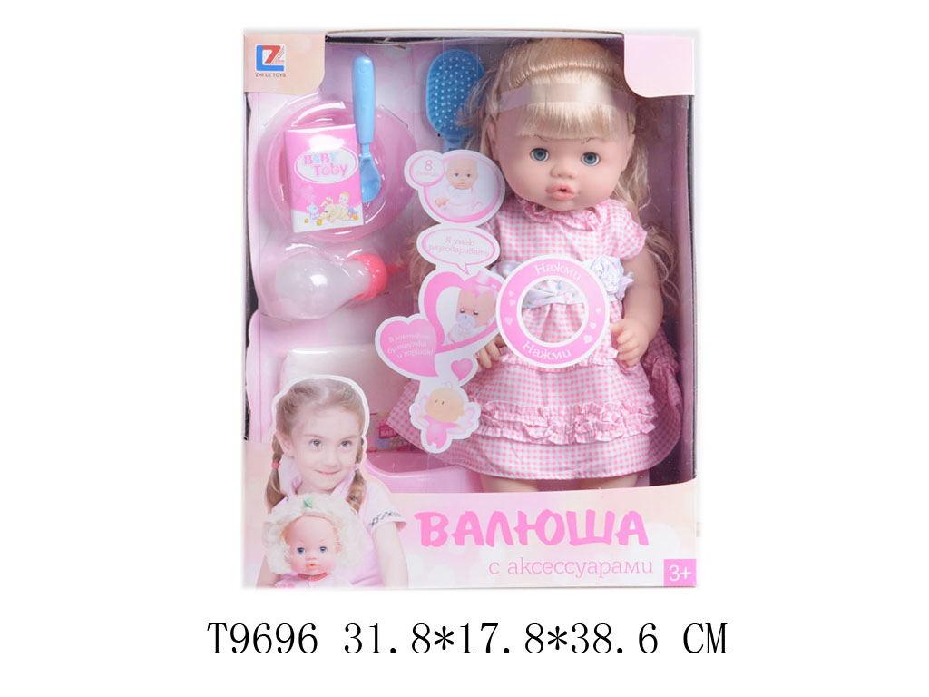 Кукла Валюша 30905А4/9696