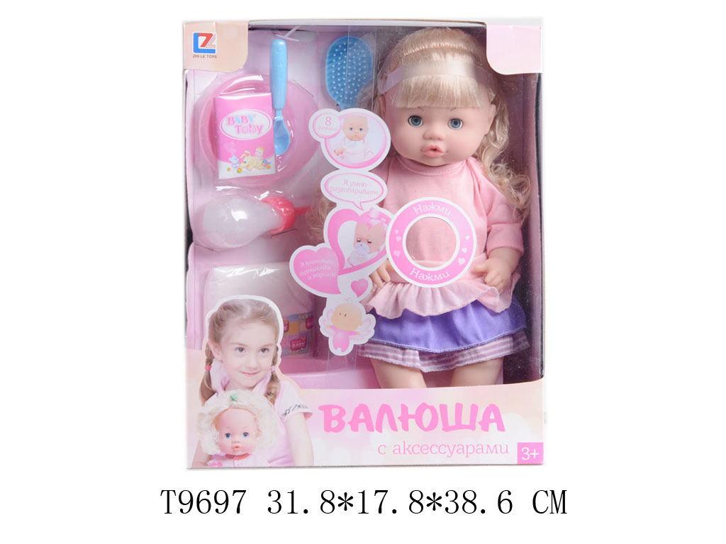 Кукла Валюша 30905А5/9697