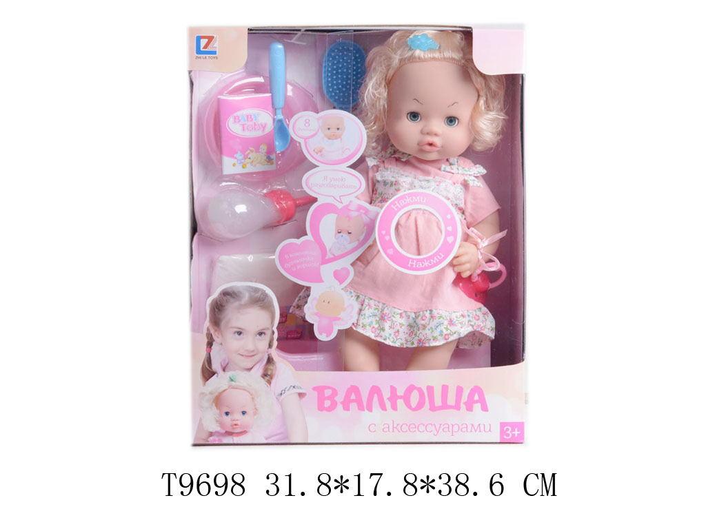 Кукла Валюша 30905В4/9698