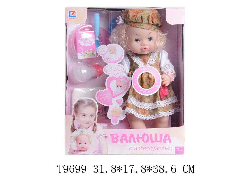Кукла Валюша 30905В5/9699