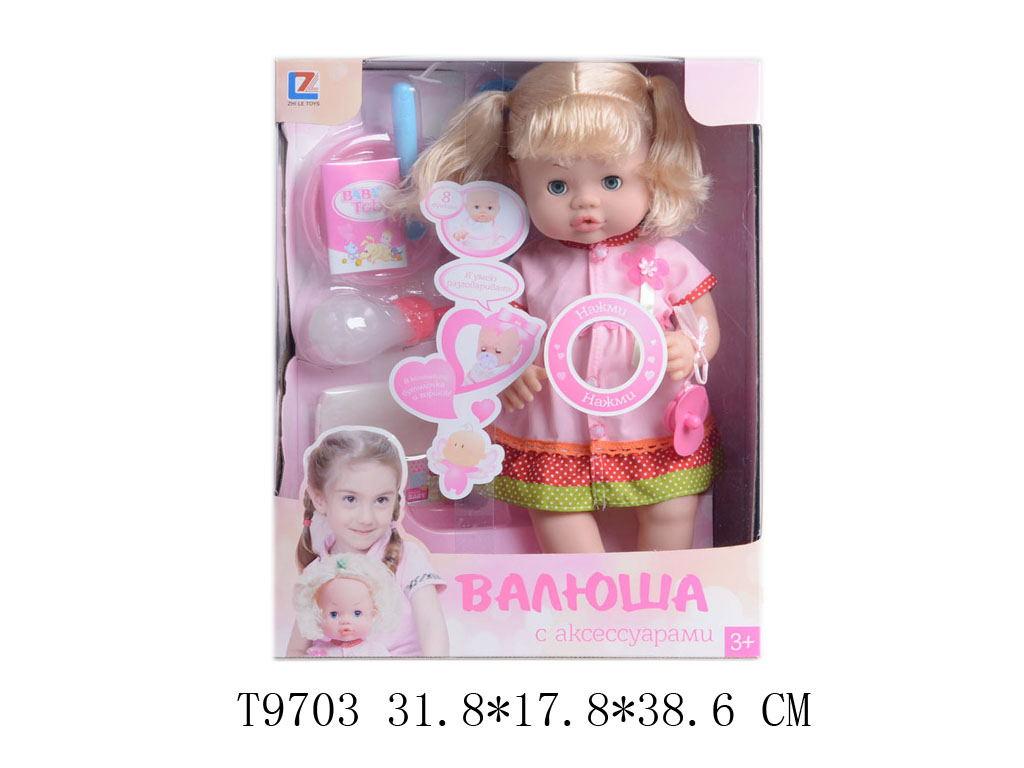 Кукла Валюша 30905Е4/9703