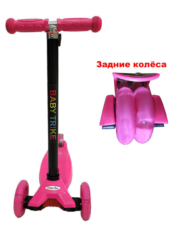Самокат YM-BS-2 РОЗОВЫЙ