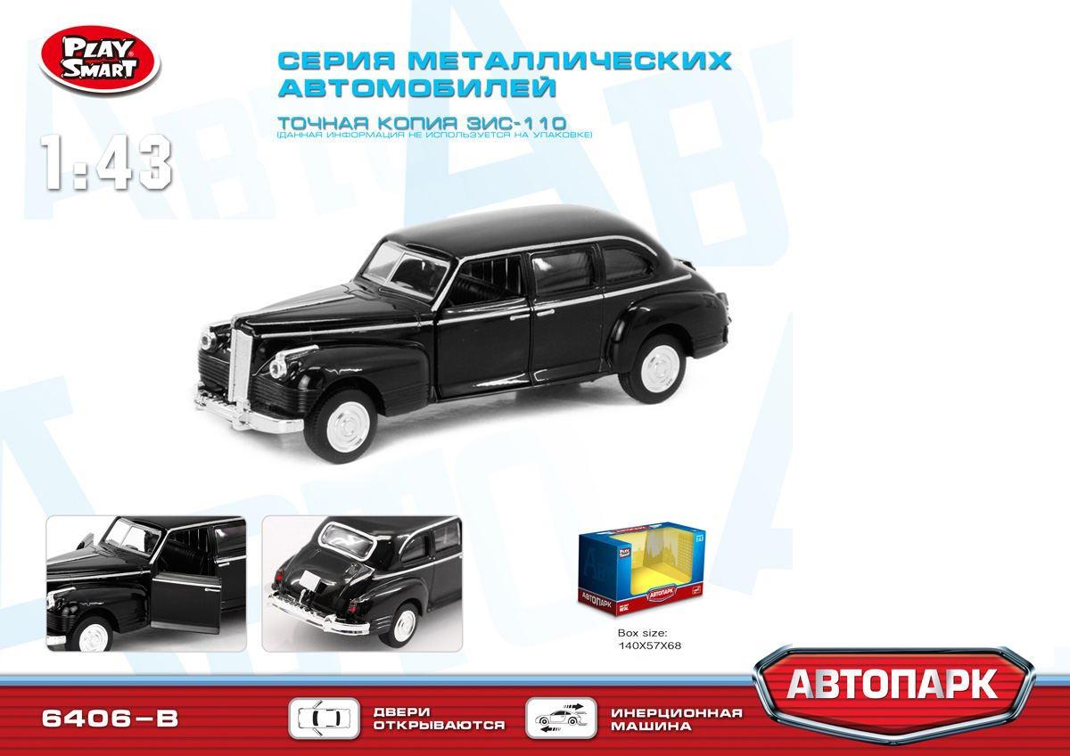 Машина Автопарк 6406D